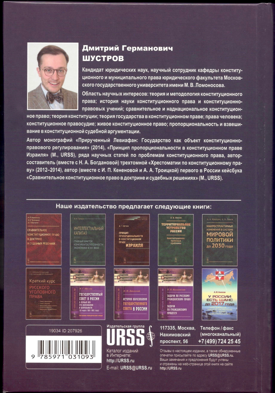 Скачать учебник конституционное правосудие витрук скачать.