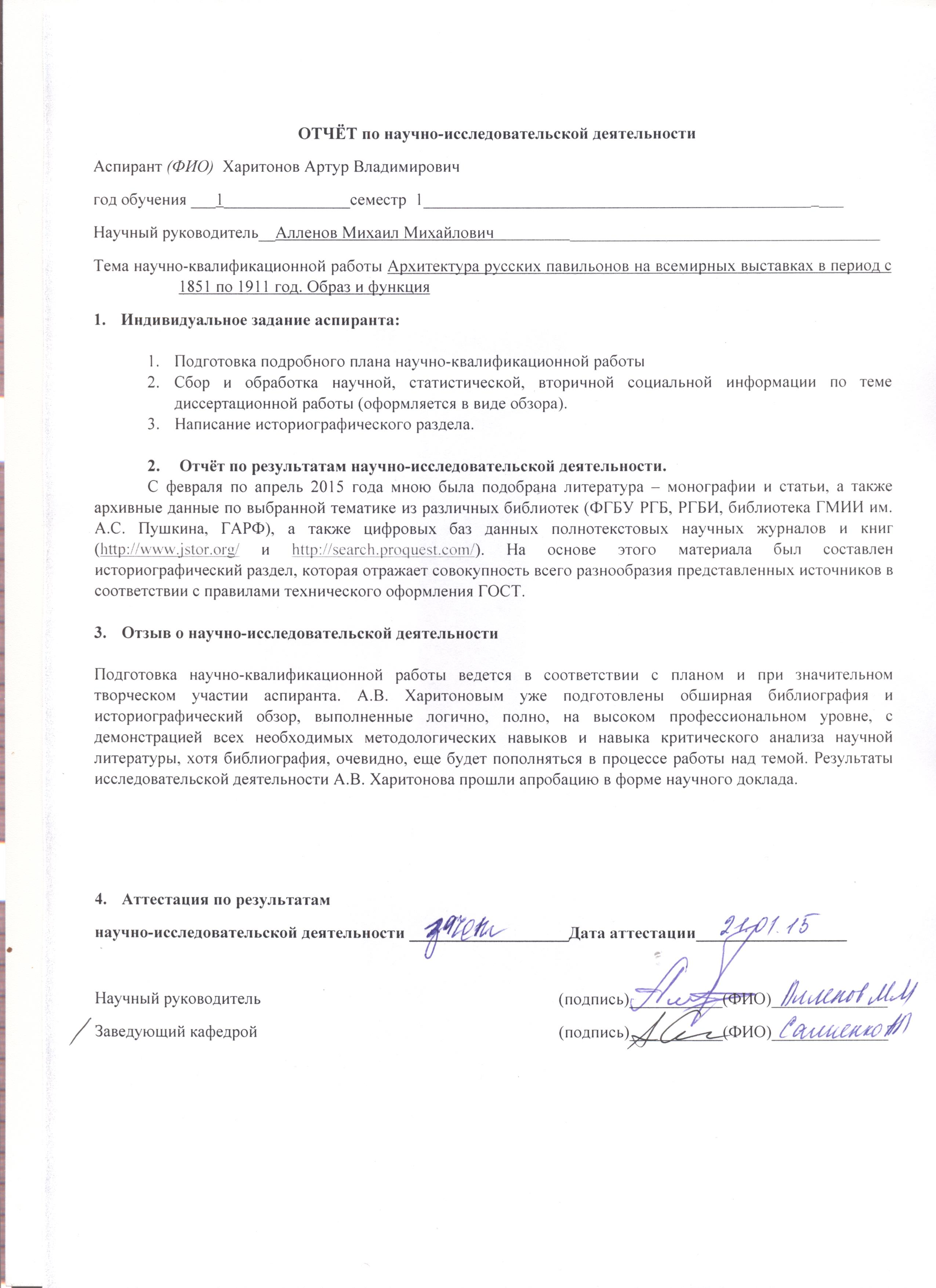 Харитонов Артур Владимирович пользователь сотрудник ИСТИНА  Отчет по исследовательской практике 1 2 · Отчет по педагогической практике 1 2 · Отчет по исследовательской практике 1 2