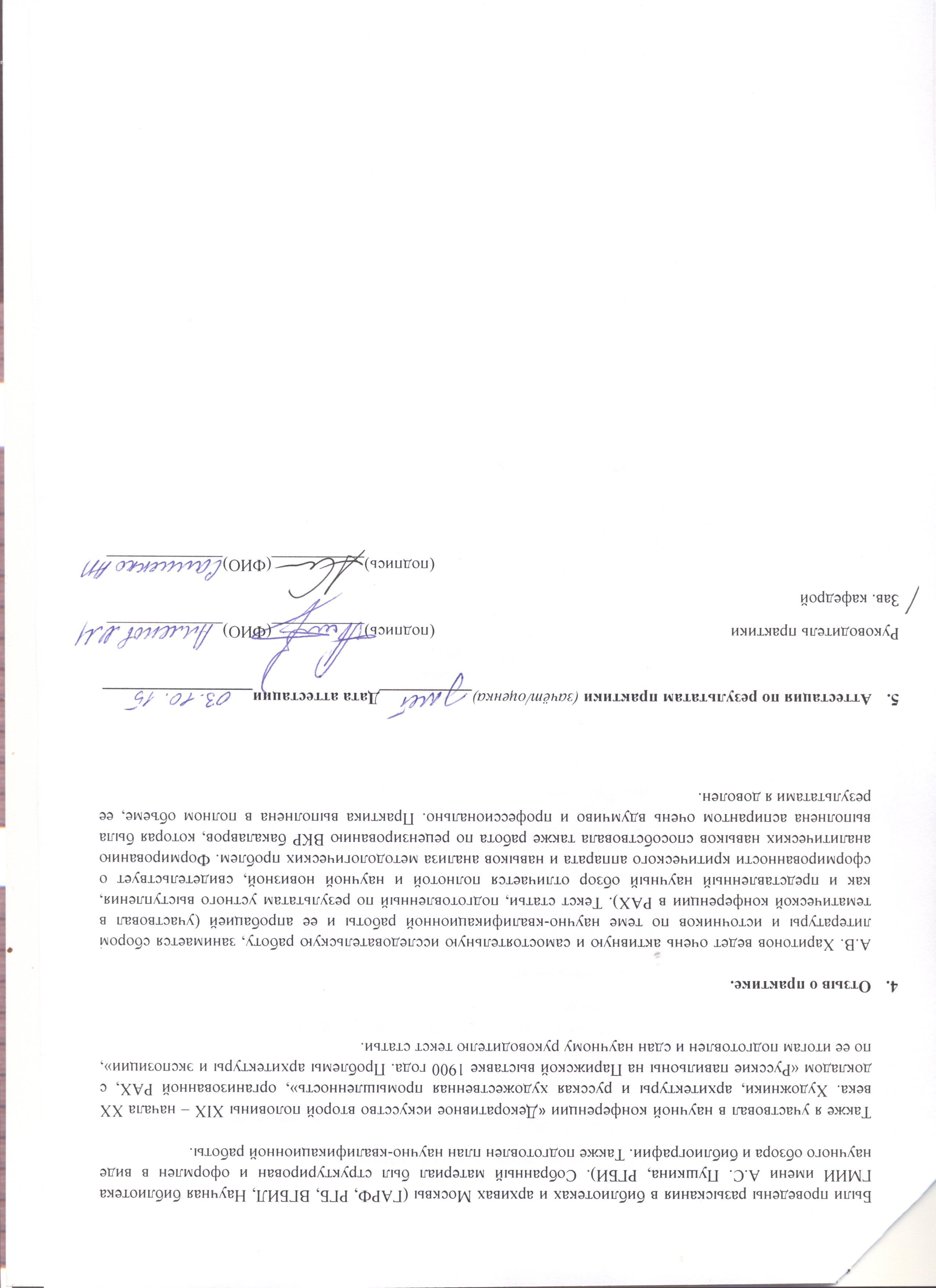 Харитонов Артур Владимирович пользователь сотрудник ИСТИНА  Отчет по исследовательской практике 1 2
