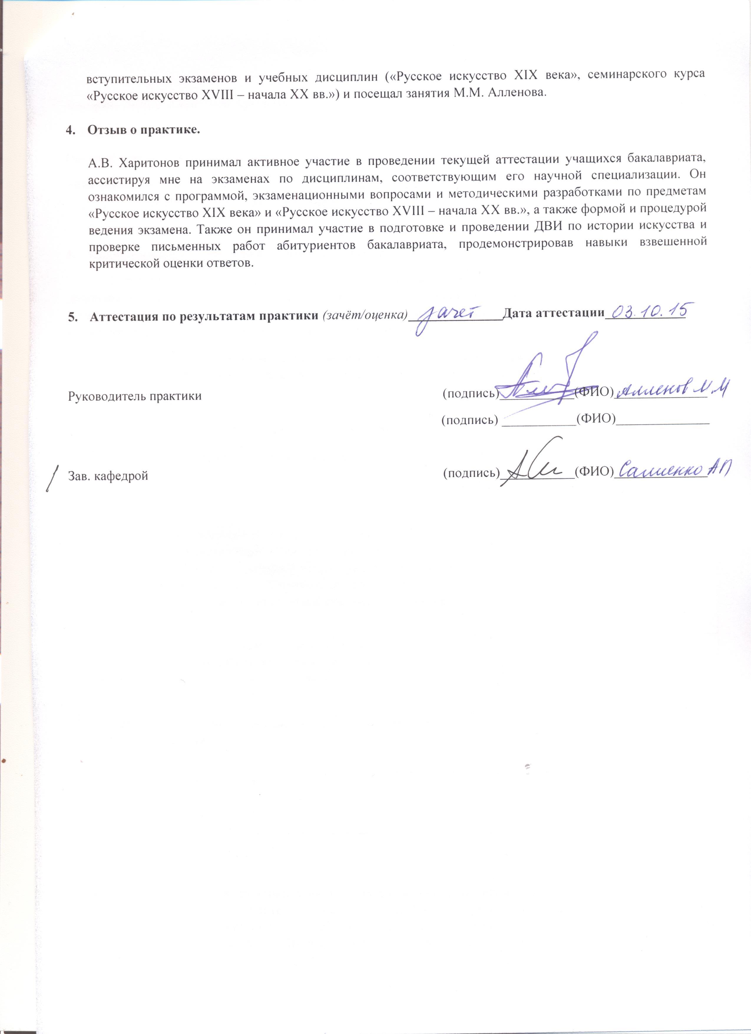 Харитонов Артур Владимирович пользователь сотрудник ИСТИНА  Отчет по педагогической практике