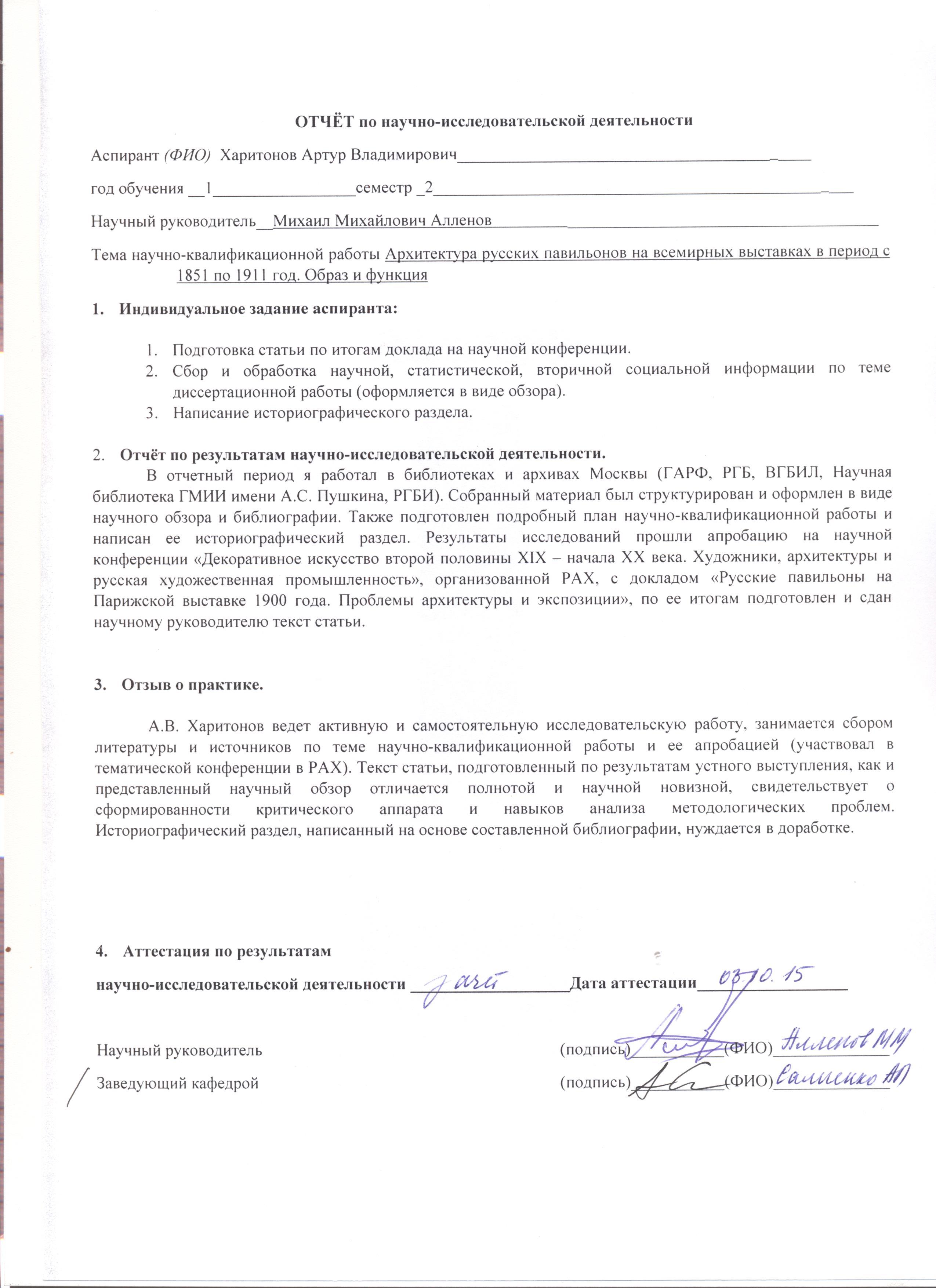Харитонов Артур Владимирович пользователь сотрудник ИСТИНА  Отчет по научно исследовательской деятельности 1 2