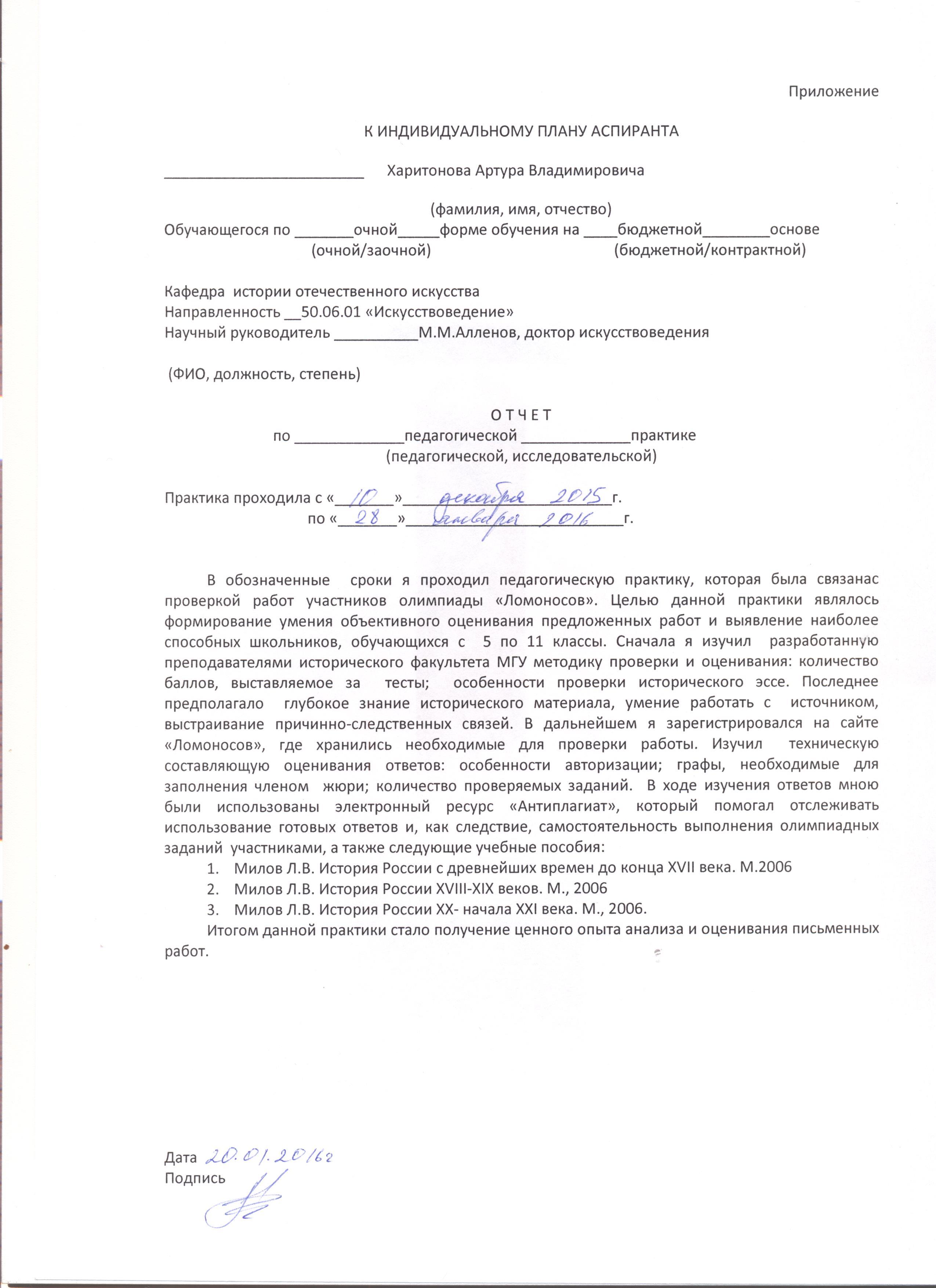 Харитонов Артур Владимирович пользователь сотрудник ИСТИНА  Отчет по исследовательской практике 2 2 · Отчет по научно исследовательской деятельности 2 2