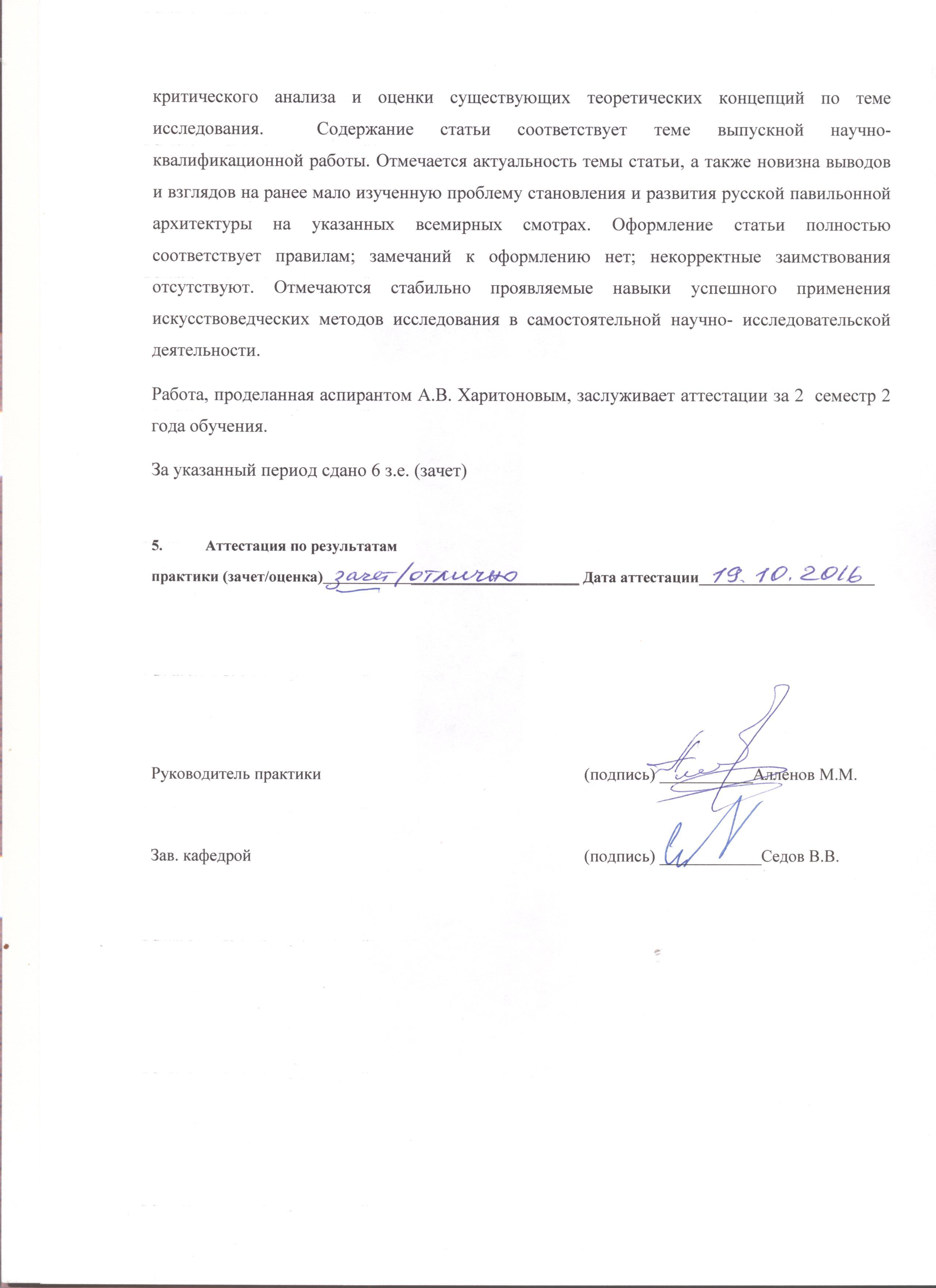 Харитонов Артур Владимирович пользователь сотрудник ИСТИНА  Отчет по исследовательской практике 2 2