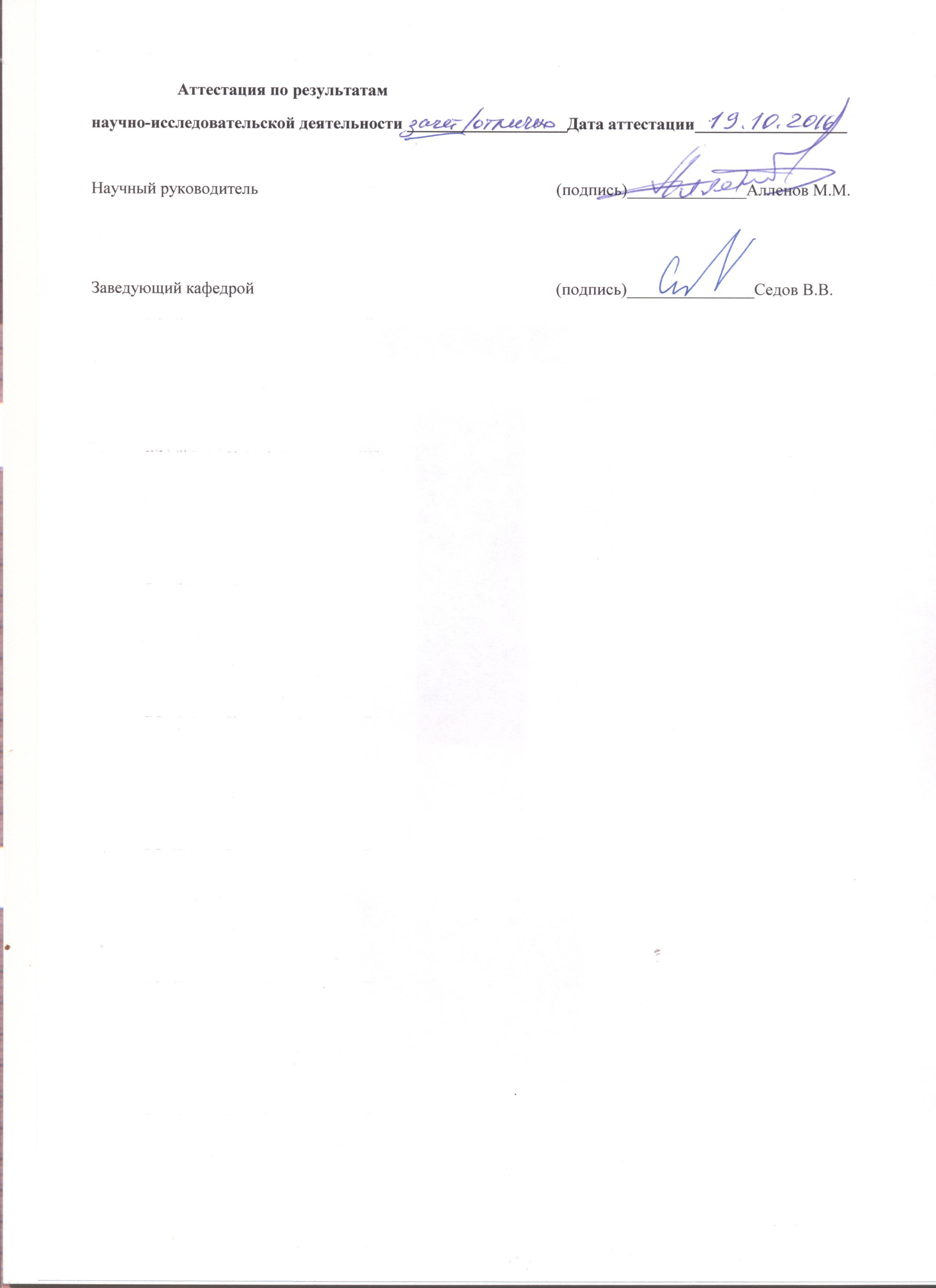 Харитонов Артур Владимирович пользователь сотрудник ИСТИНА  Отчет по научно исследовательской деятельности 2 2